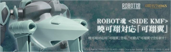 魂ウェブ商店 プレミアムバンダイ店 ROBOT魂 <SIDE KMF> 暁 可翔対応「可翔翼」