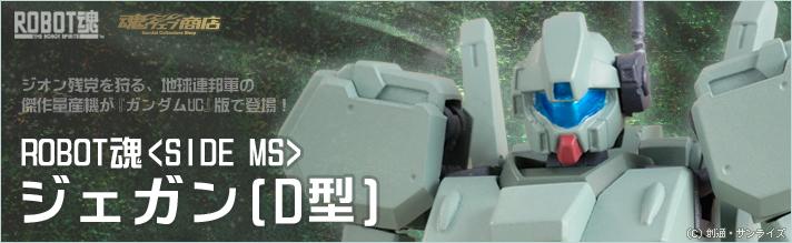 魂ウェブ商店 プレミアムバンダイ店 ROBOT魂 <SIDE MS> ジェガン(D型)