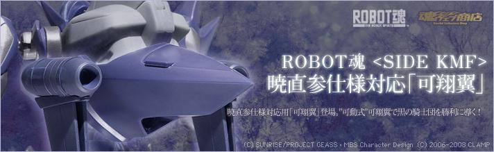 魂ウェブ商店 プレミアムバンダイ店 ROBOT魂 <SIDE KMF> 暁 直参仕様対応「可翔翼」
