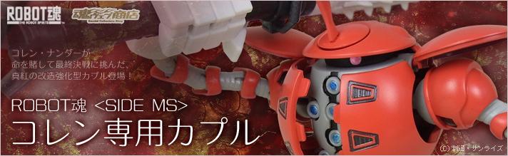 魂ウェブ商店 プレミアムバンダイ店 ROBOT魂 <SIDE MS> コレン専用カプル