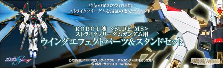 魂ウェブ商店 プレミアムバンダイ店 ROBOT魂 <SIDE MS> ストライクフリーダムガンダム用 ウイングエフェクトパーツ&スタンドセット