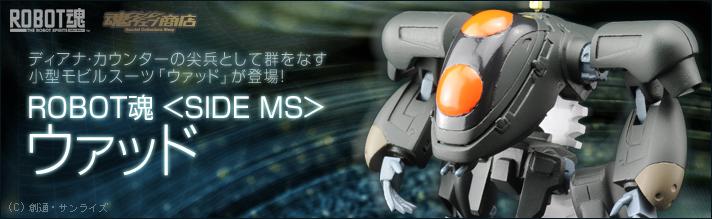 魂ウェブ商店 プレミアムバンダイ店 ROBOT魂 <SDE MS> ウァッド