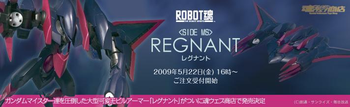 魂ウェブ商店 プレミアムバンダイ店 ROBOT魂 <SIDE MS> REGNANT