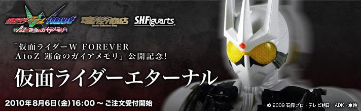 魂ウェブ商店 プレミアムバンダイ店 S.H.Figuarts 仮面ライダーエターナル