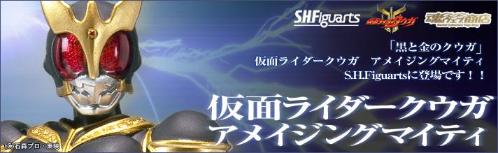 魂ウェブ商店 プレミアムバンダイ店 S.H.figuarts 仮面ライダークウガ アメイジングマイティ