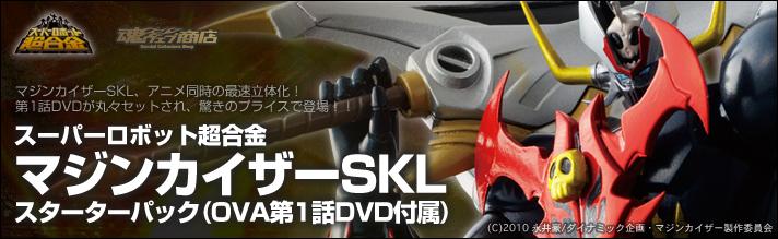 魂ウェブ商店 プレミアムバンダイ店 スーパーロボット超合金 マジンカイザーSKL スターターパック(OVA第1話DVD付属)