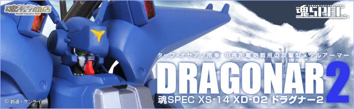 魂ウェブ商店 プレミアムバンダイ店 魂SPEC XS-14 XD-02 ドラグナー2