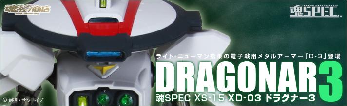 魂ウェブ商店 プレミアムバンダイ店 魂SPEC XS-15 XD-03 ドラグナー3