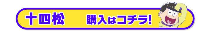 おそ松さん PCクッション