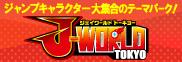 ジャンプ作品のテーマパーク「J-WORLD TOKYO」