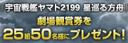 �w�F����̓��}�g2199 �������M�x�f��`�P�b�g�v���[���g�L�����y�[��
