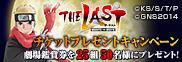 �f��wTHE LAST -NARUTO THE MOVIE-�x�`�P�b�g�v���[���g�L�����y�[��