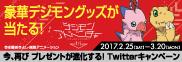 デジモンアドベンチャー tri. × ナムコ コラボキャンペーン