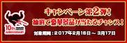 魂ネイションズ10周年記念キャンペーン第2弾!