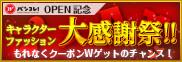 バンダイファッションネット キャラクターファッション大感謝祭