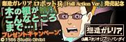 想造ガレリア ロボット兵 [Full Action Ver.] 発売記念「木の根がこんなところまで…!」キャンペーン