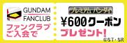 ガンダムファンクラブ入会で600円クーポンプレゼント!