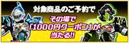 その場で1000円クーポンが当たる!予約キャンペーン