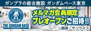 ガンダムベース東京 プレオープンにご招待!!