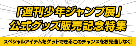 週刊少年ジャンプ展VOL.1×プレミアムバンダイ コラボ企画 招待券プレゼントキャンペーン
