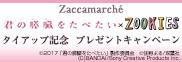 「君の膵臓をたべたい」×「Zookies」タイアップ記念 プレゼントキャンペーン