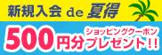 ガンダムベース東京OPEN記念!新規入会de夏得キャンペーン