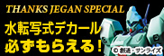 THANKS JEGAN SPECIAL〜水転写式デカールが必ずもらえる!〜