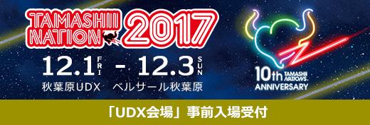 TAMASHII NATION 2017 「秋葉原UDX会場」事前入場申込