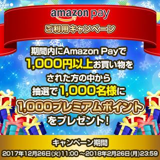 Amazon Pay ご利用キャンペーン