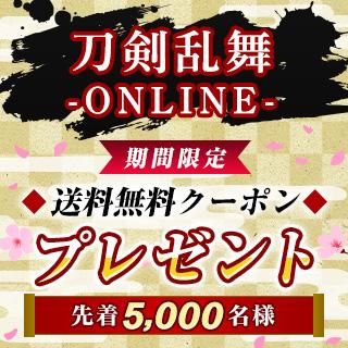 『刀剣乱舞-ONLINE-』送料無料クーポンキャンペーン