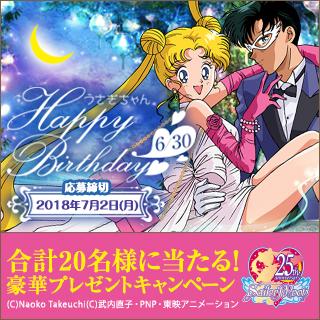 うさぎちゃんHappy Birthday 豪華プレゼントキャンペーン