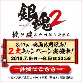 映画『銀魂2』公開記念キャンペーン