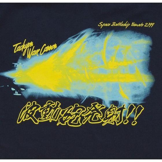 宇宙戦艦ヤマト2199 波動砲発射デザインTシャツ