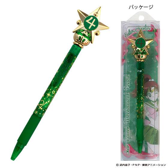 美少女戦士セーラームーン キューティムーンシャープペン&スターパワーシャープペン
