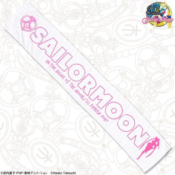 美少女戦士セーラームーン マフラータオル(コズミックハートコンパクト柄)