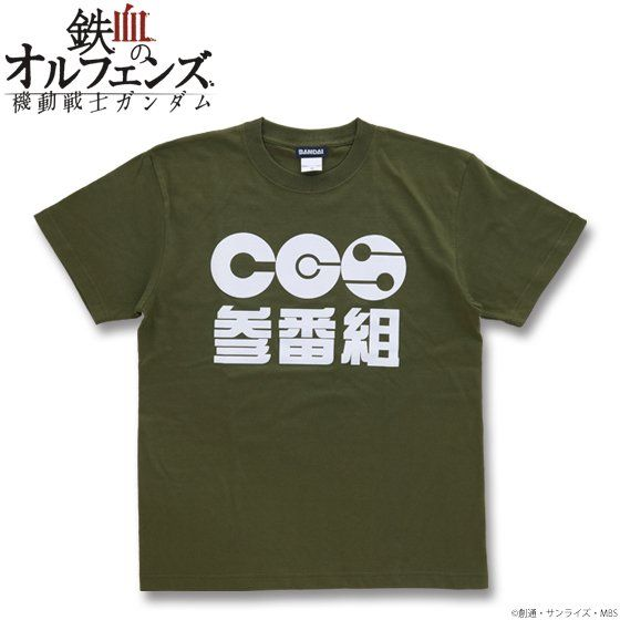 機動戦士ガンダム 鉄血のオルフェンズ Tシャツ CGS参番組柄