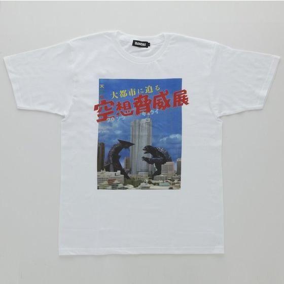 ガメラ「大都市に迫る 空想脅威展」Tシャツ