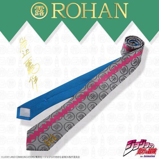 岸辺露伴 ROHAN's tie(ネクタイ)