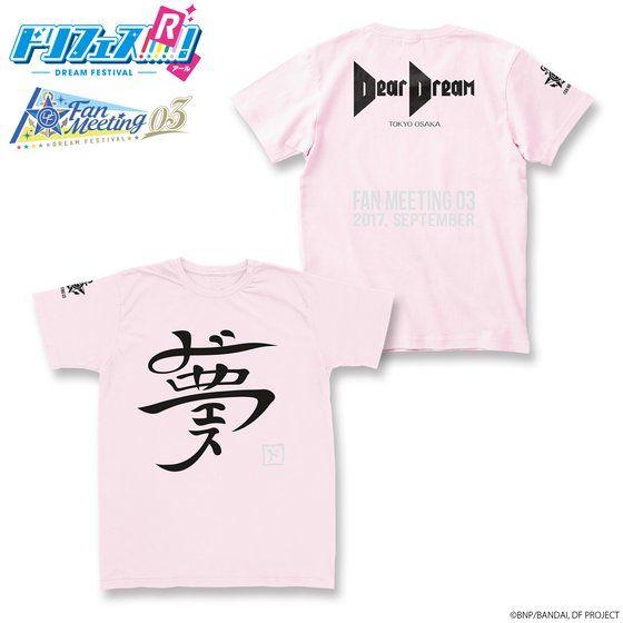ドリフェス! ファンミーティング03 Tシャツ ver.DearDream【事前予約】