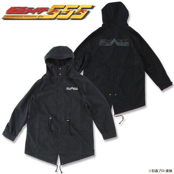 仮面ライダー555(ファイズ) SMART BRAIN モッズコート