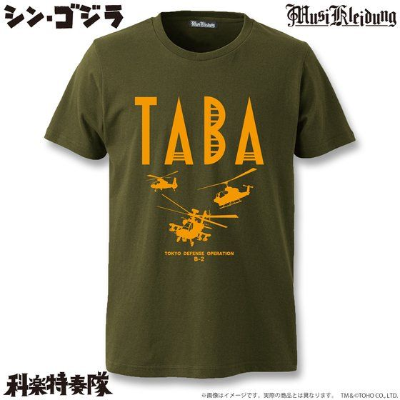 Musikleidung シン・ゴジラ Tシャツ タバ作戦