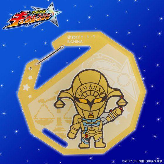 宇宙戦隊キュウレンジャー アクリルカラビナ