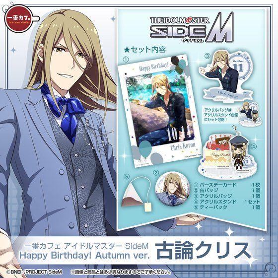 一番カフェ アイドルマスター SideM Happy Birthday! Autumn ver. アスラン/クリス/一希/雨彦