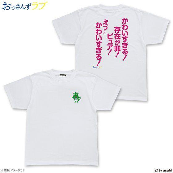 おっさんずラブ 名言Tシャツ