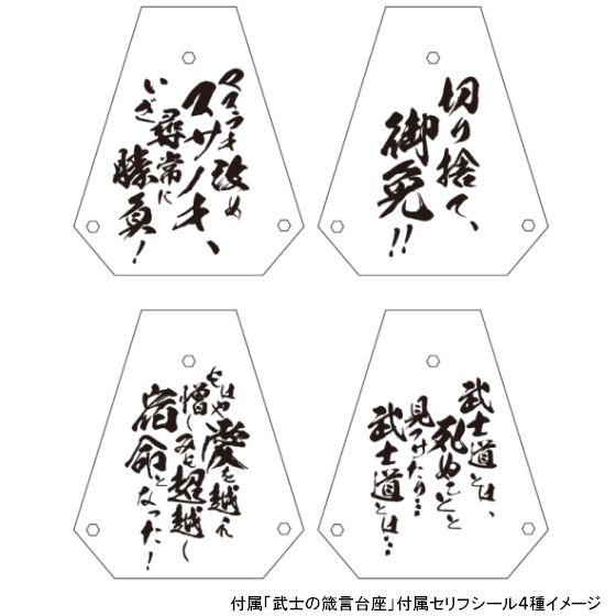 ROBOT魂<SIDE MS>スサノオ (トランザムVer.)