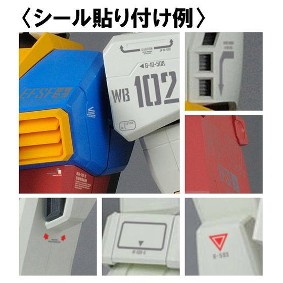 HY2M 1/12 ガンダム アニメーションカラーVer.【送料無料!】