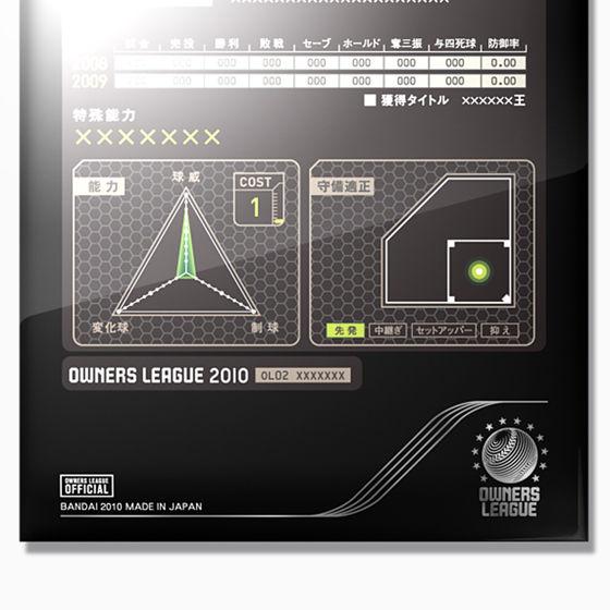 プロ野球オーナーズリーグオフィシャルバインダーセット