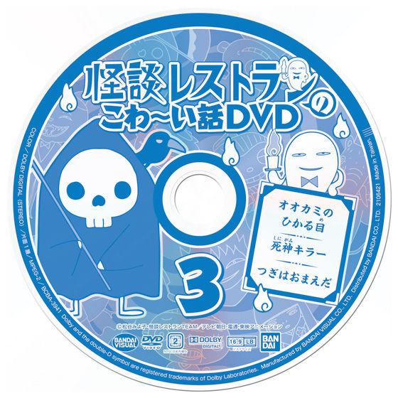 怪談レストランのこわーい話DVD(12個入)