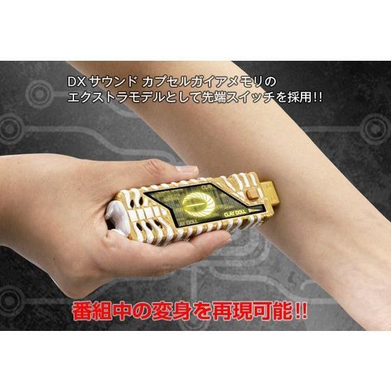 【2月発送分】DXサウンド カプセルガイアメモリEX ガイアメモリコンプリートセレクション