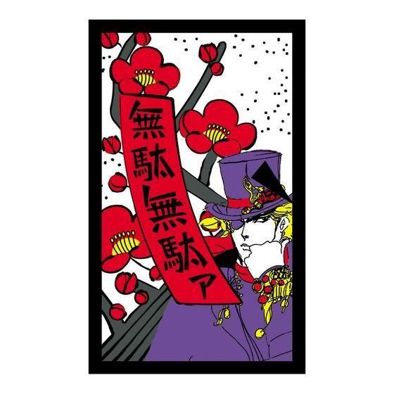 ジョジョの奇妙な花闘 〜石仮面〜